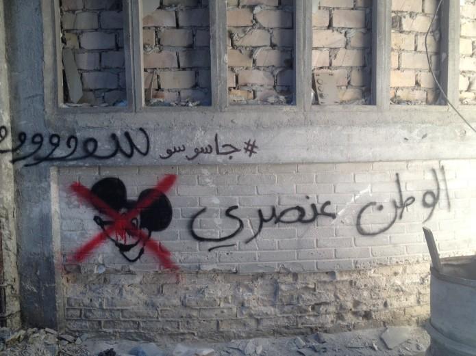 "Arabian Street Artists - Homeland is Not a Series. (graffiti translation: ""Homeland is Racist"")"